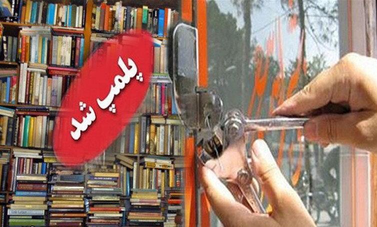 حراج های نامتعارف کتاب با پلمب واحد صنفی همراه می گردد