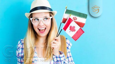 جمعیت ایرانی و شرکت های ایرانی در کانادا