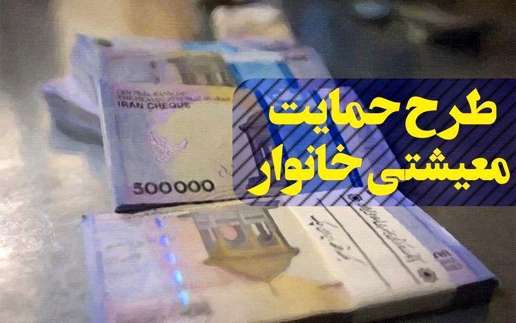 مشمولین جدید یارانه معیشتی 10 بهمن یارانه دریافت می نمایند