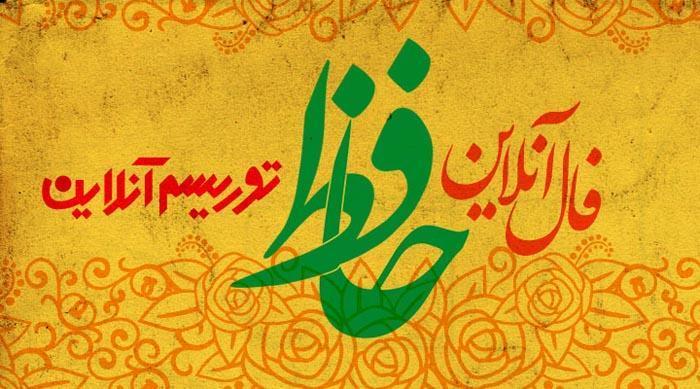 فال آنلاین دیوان حافظ پنجشنبه 17 بهمن ماه 98