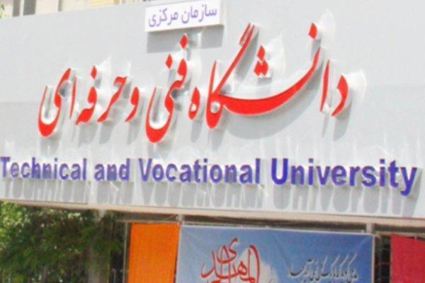 همایش بیانیه گام دوم چهارم اسفند به همت دانشگاه فنی و حرفه ای برگزار می شود