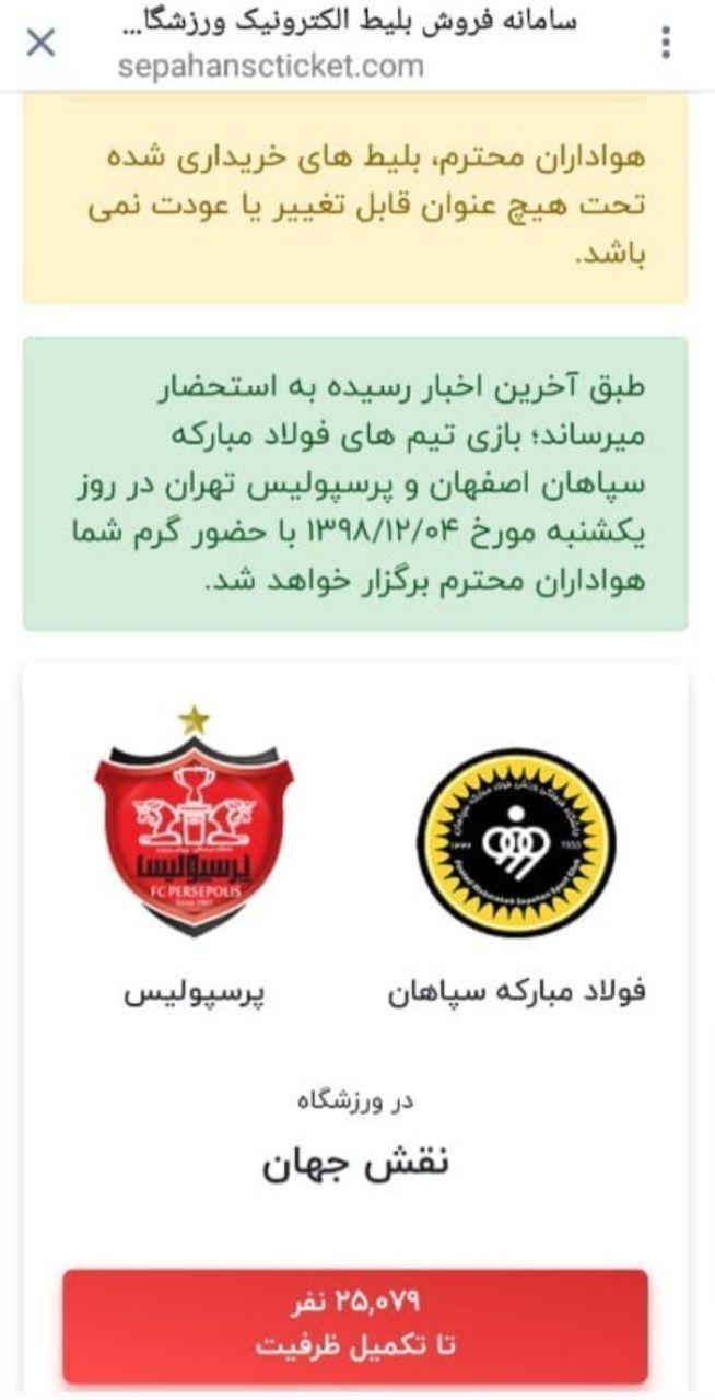 واکنش باشگاه سپاهان به بلیت فروشی بازی با پرسپولیس