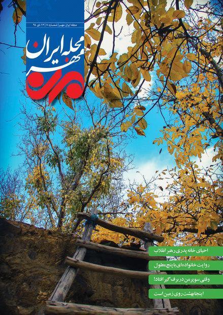 هشتمین شماره مجله ایران مهر منتشر شد