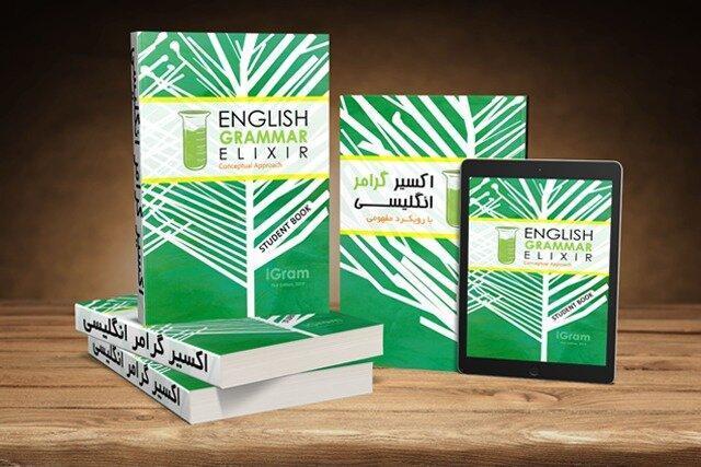 خودآموز گرامر انگلیسی