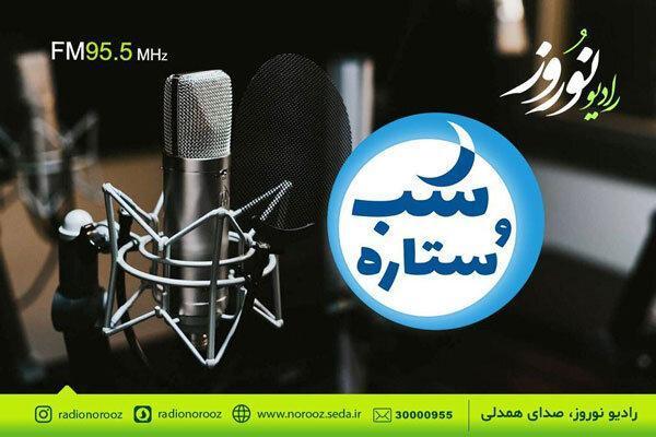 معرفی اقوام ایرانی در شب و ستاره رادیو نوروز