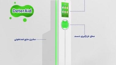 دستگاه ضدعفونی کننده دتراید توسط محققان ایرانی فراوری شد