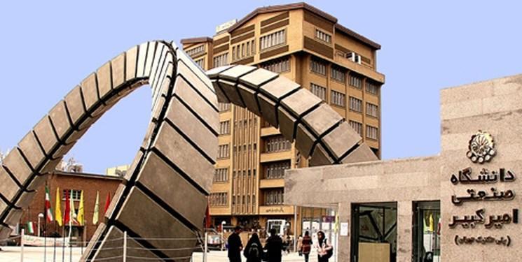 تاسیس صندوق پژوهش و فناوری امیرکبیر با سرمایه 10 میلیارد تومانی