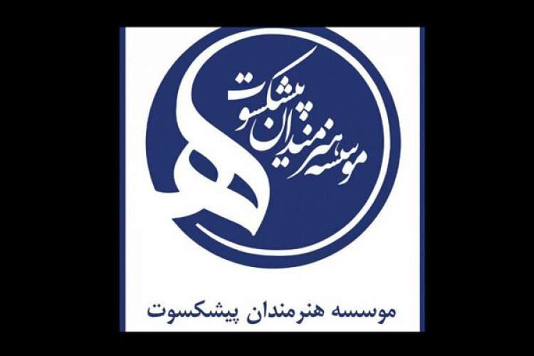 دستور وزیر ارشاد برای ارتقای ساختاری موسسه هنرمندان پیشکسوت