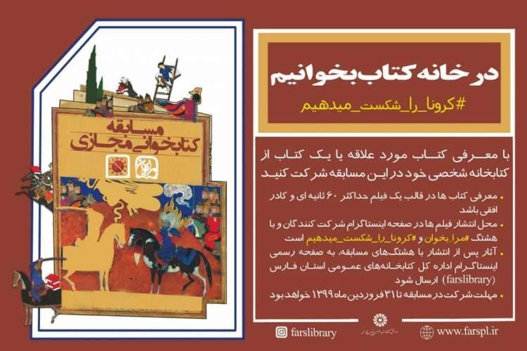 بچه ها رکورددار مسابقه کتابخوان مرا بخوان در استان فارس