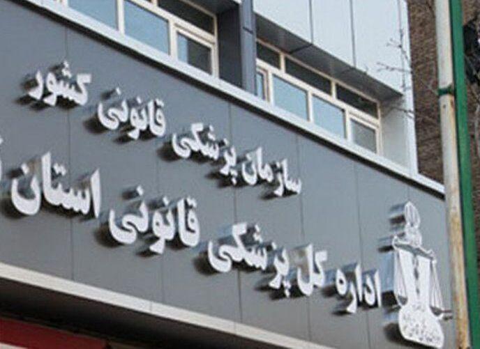 خبرنگاران سامانه اینترنتی پزشکی قانونی خراسان رضوی فعال شد