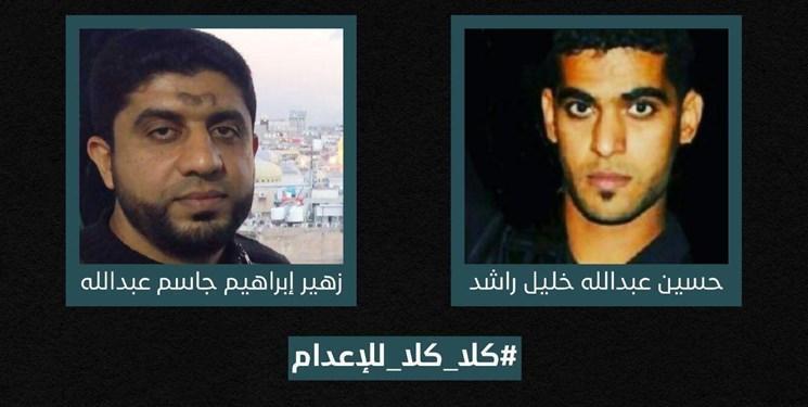 انتقاد عفو بین الملل از تأیید حکم اعدام 2 جوان بحرینی