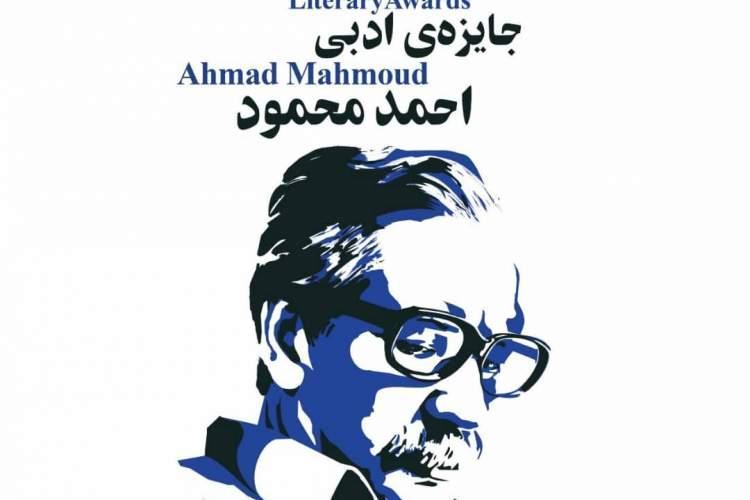 معرفی برگزیده نهایی جایزه احمد محمود در بخش مجموعه داستان