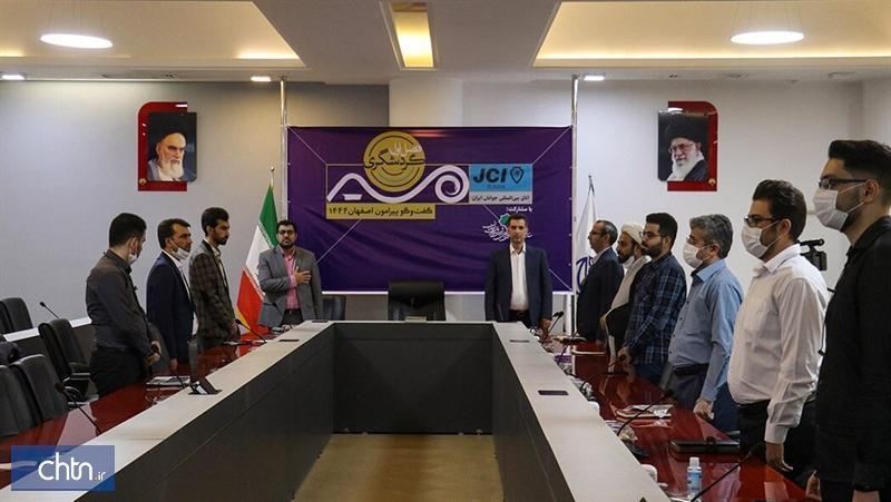 برگزاری نشست آنالیز شرایط گردشگری اصفهان در افق سال 1400