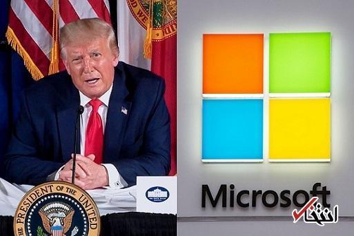 مذاکرات مایکروسافت با دونالد ترامپ شروع شد