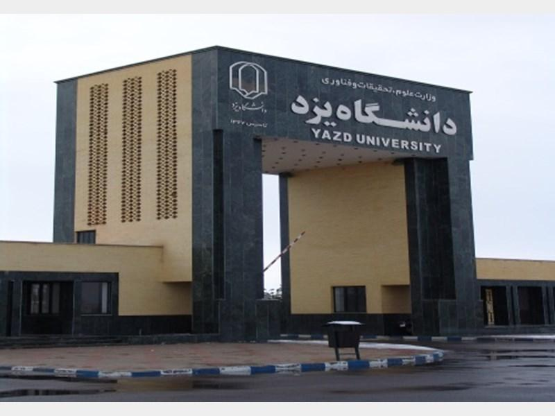 راه اندازی پردیس فناوری و صنعتی دانشگاه یزد کلید خورد