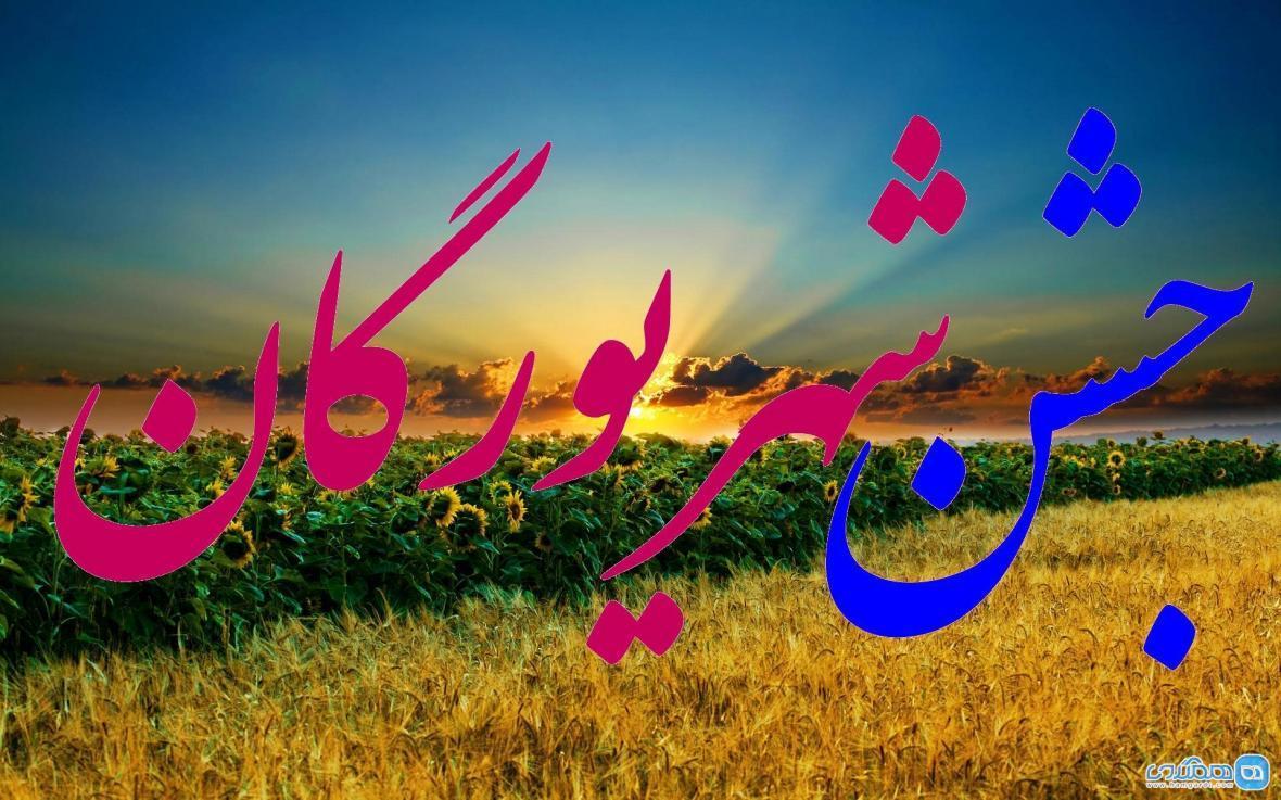 جشن شهریورگان ، روز زایش کوروش کبیر و روز پدر ایرانی