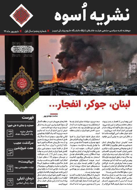 لبنان، جوکر، انفجار ، چهارمین شماره نشریه دانشجویی اسوه منتشر شد