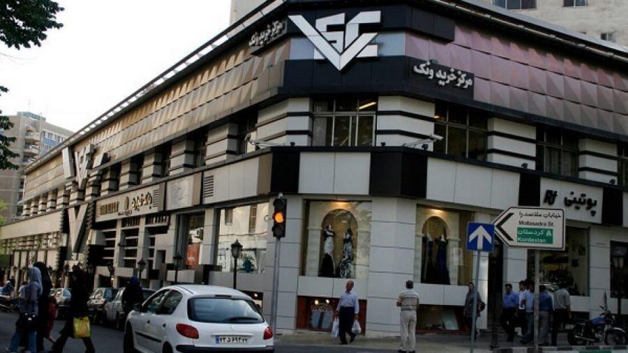 مرکز خریدهای منطقه 3 تهران