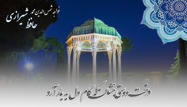 بهترین اشعار حافظ شیرازی؛ ابیات ناب در مورد عشق، دوست و خدا