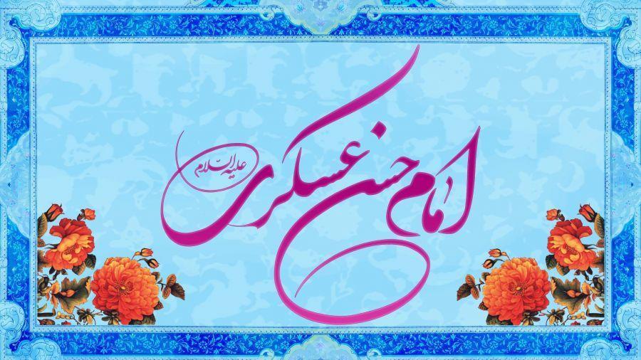 11 عکس برای تبریک ولادت امام یازدهم، امام حسن عسکری