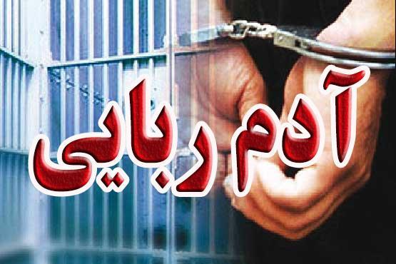 گروگان 32 ساله پس از 2 ماه اسارت آزاد شد
