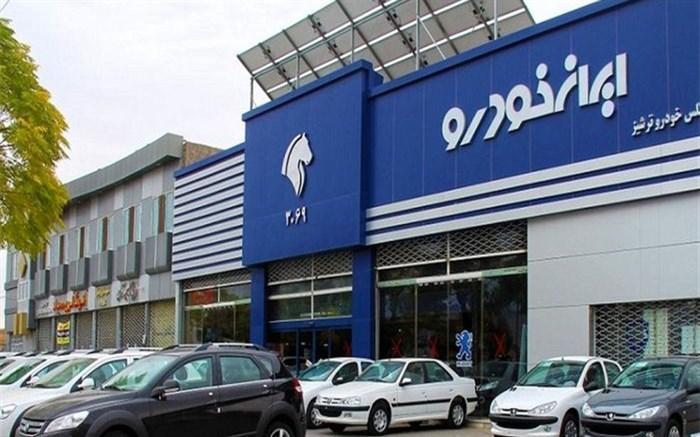 شروع ثبت نام چهارمین مرحله فروش فوق العاده ایران خودرو