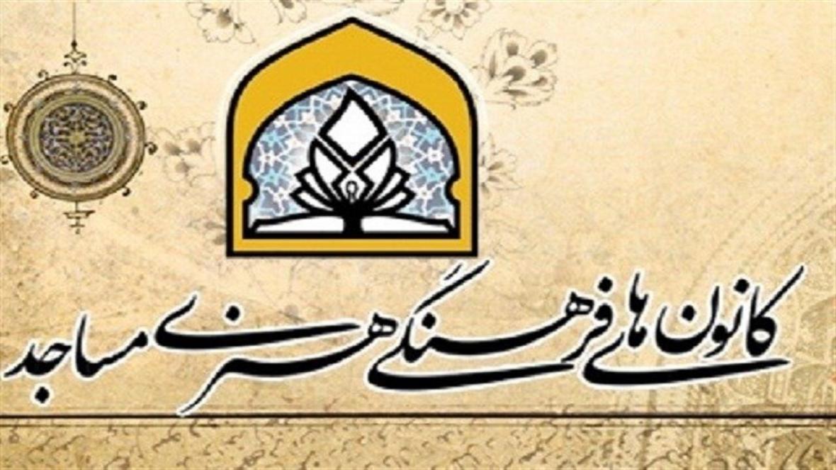 فعالیت 600 کانون فرهنگی هنری مساجد در استان کردستان