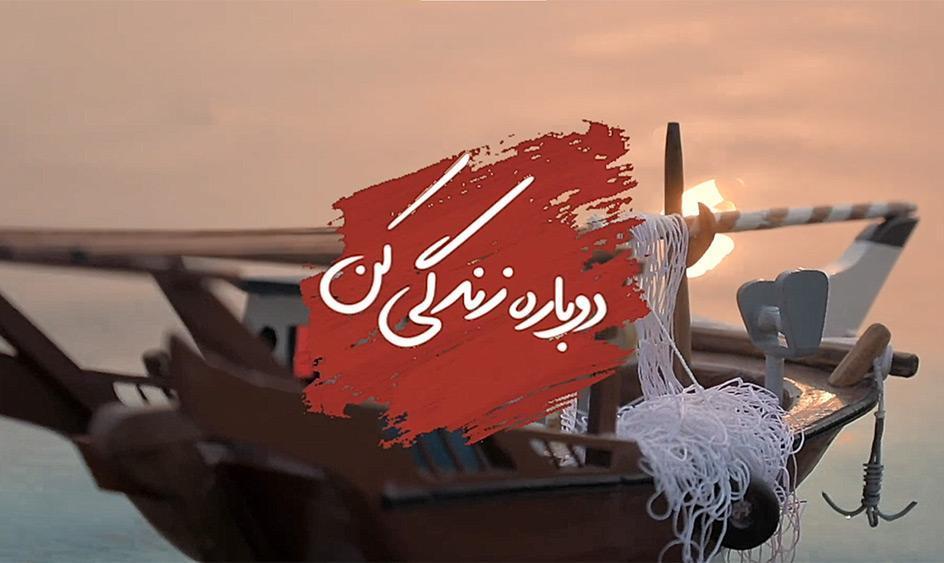 دوباره زندگی کن؛ داستان هنرمند بوشهری که زندگی را فریاد می زند
