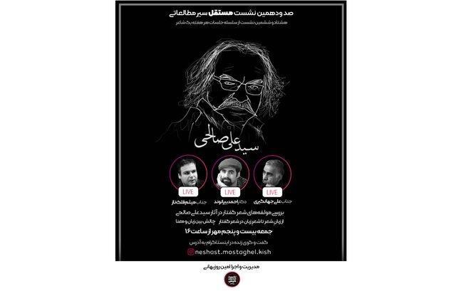 آنالیز مولفه های شعر گفتار در آثار سیدعلی صالحی