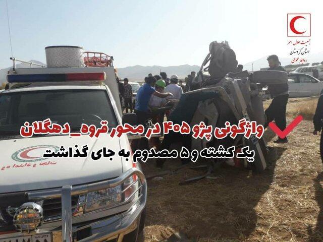 واژگونی خودرو در محور قروه-دهگلان یک کشته و 5 مصدوم به جای گذاشت