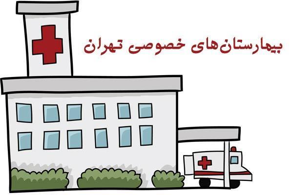 لیست بیمارستان های خصوصی تهران (آدرس و شماره تلفن)