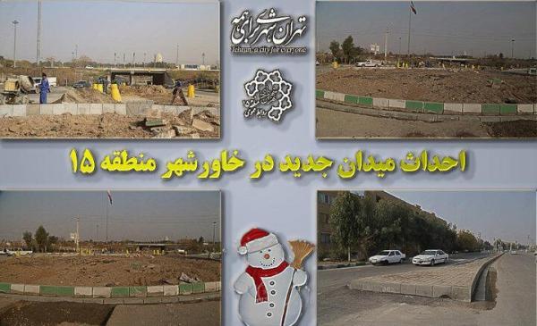 ساخت میدان جدید در خاورشهر منطقه 15