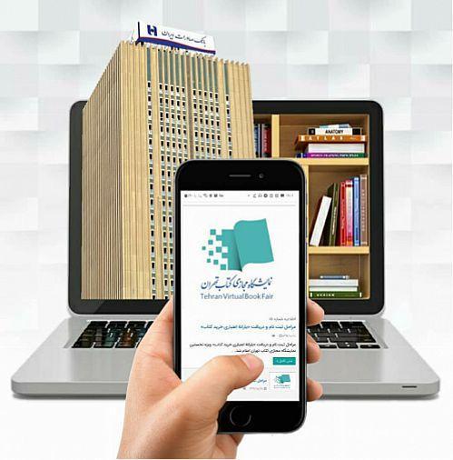 خرید 215 میلیارد ریال کتاب از درگاه بانک صادرات ایران