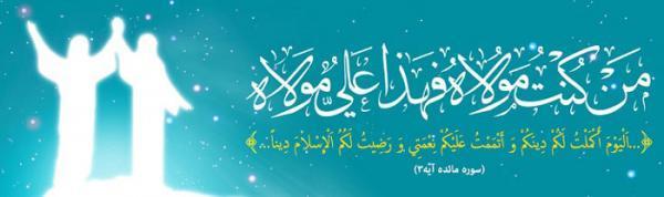 اعمال عید غدیر طبق روایات مختلف