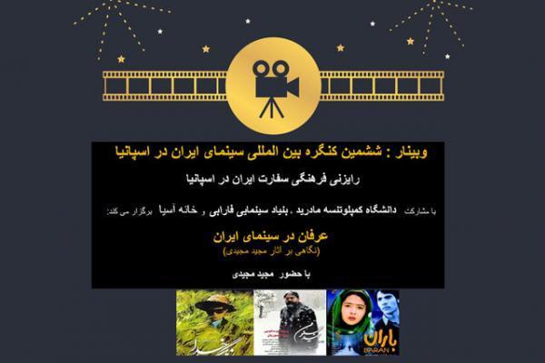 آنالیز آثار مجید مجیدی در کنگره بین المللی سینمای ایران در اسپانیا