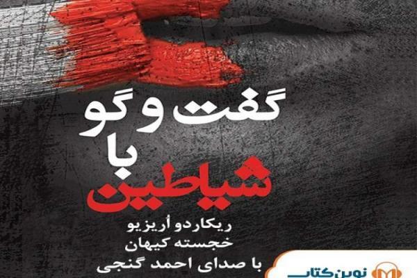 روایتی متفاوت از زندگی دیکتاتورها با صدای مرحوم احمد گنجی