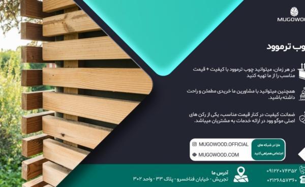 خدمات چوب ترموود