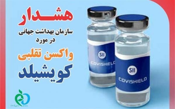 هشدار سازمان غذا و دارو درباره واکسن تقلبی کویشیلد